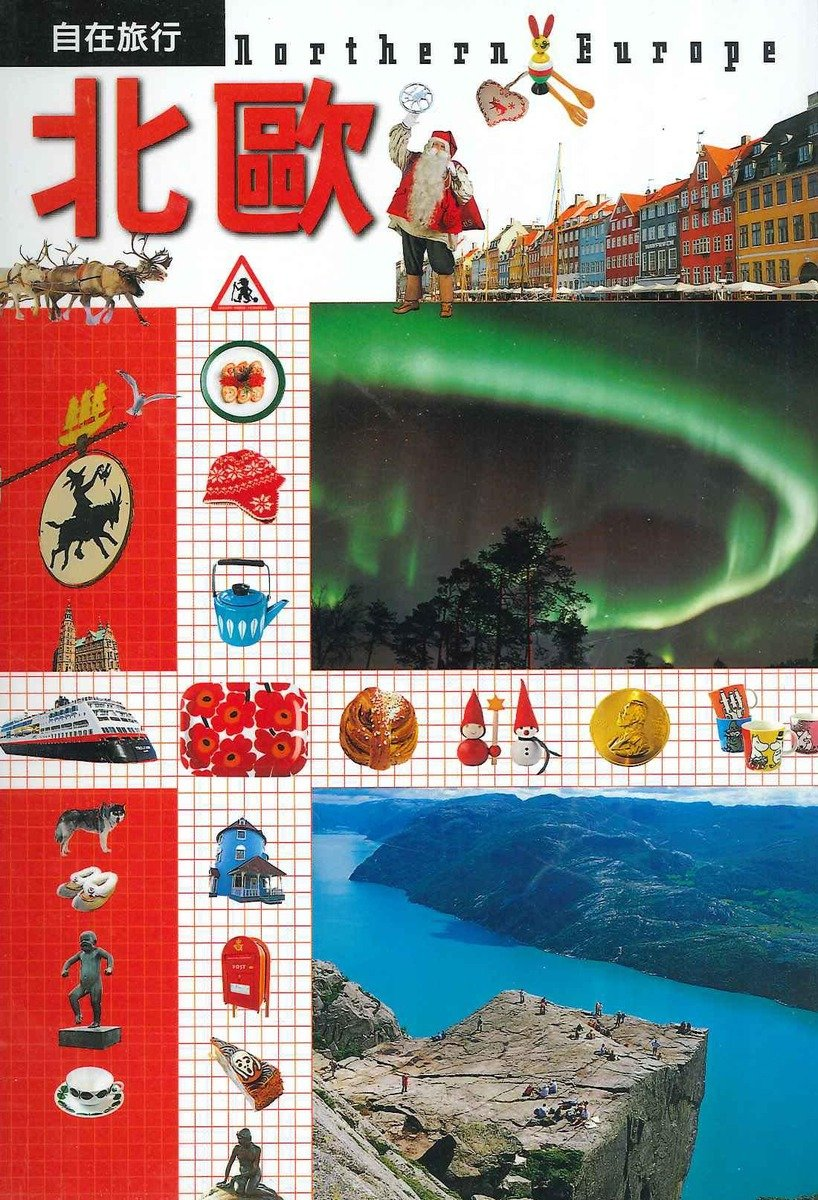 自在旅行-北歐