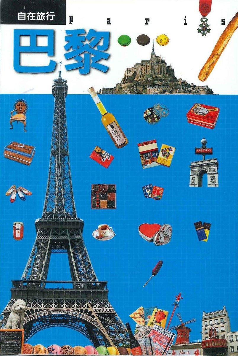 自在旅行-巴黎