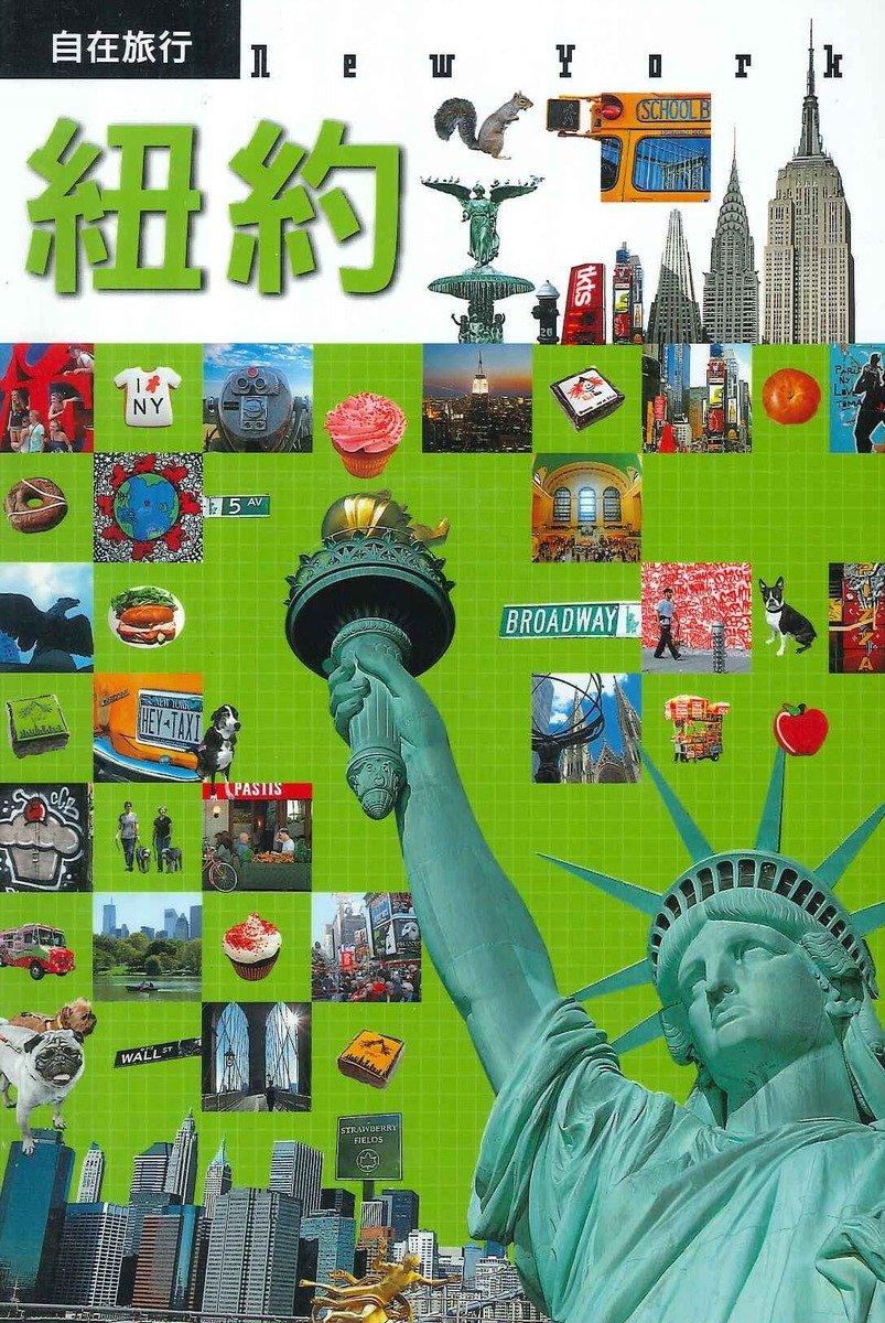 自在旅行-紐約