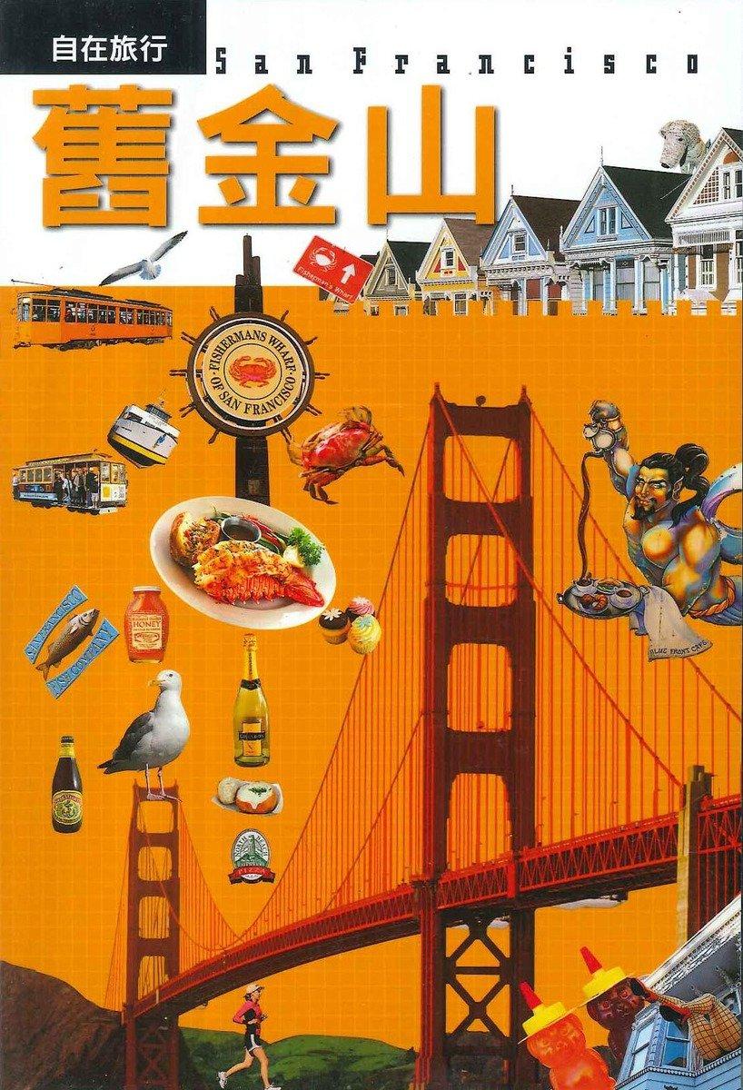 自在旅行-舊金山