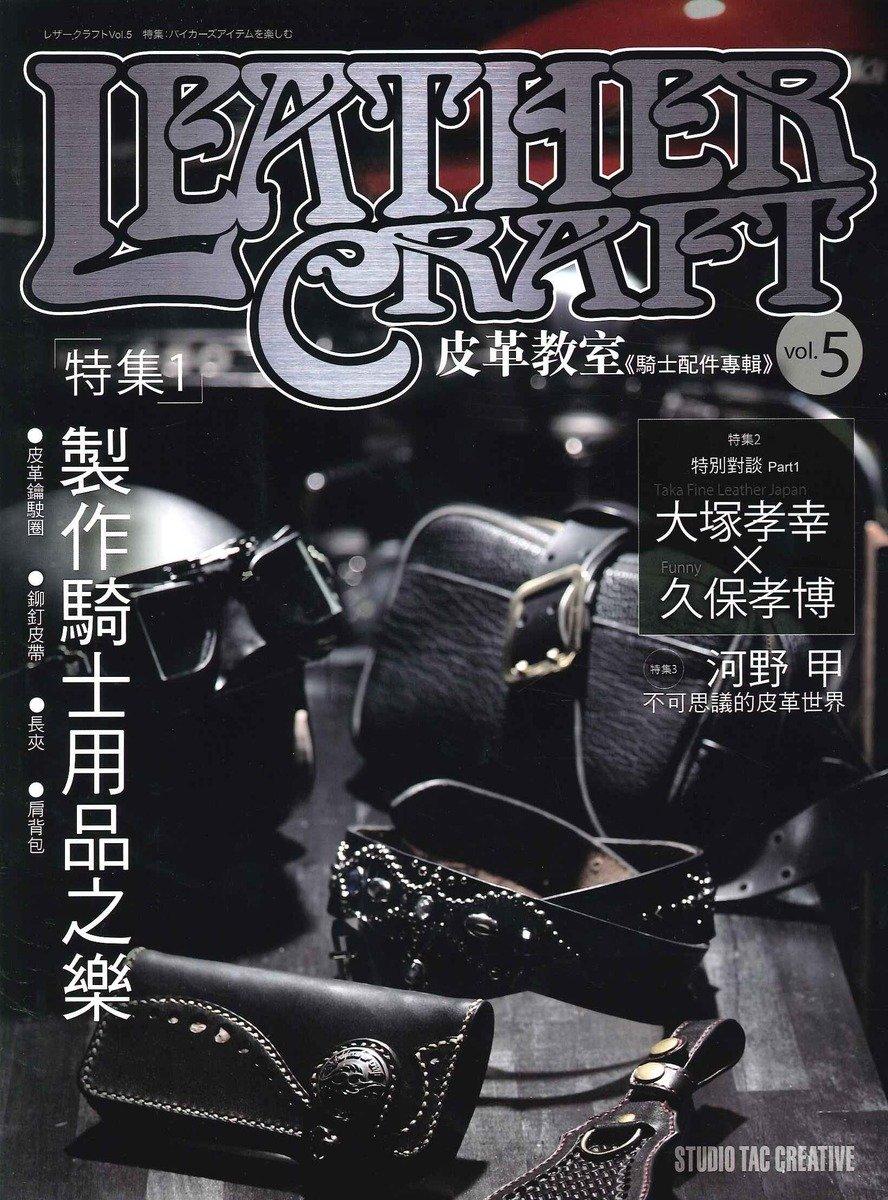 皮革教室5騎士配件專輯