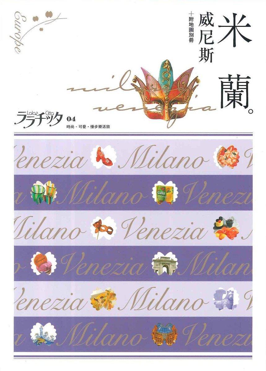 叩叩世界-米蘭.威尼斯