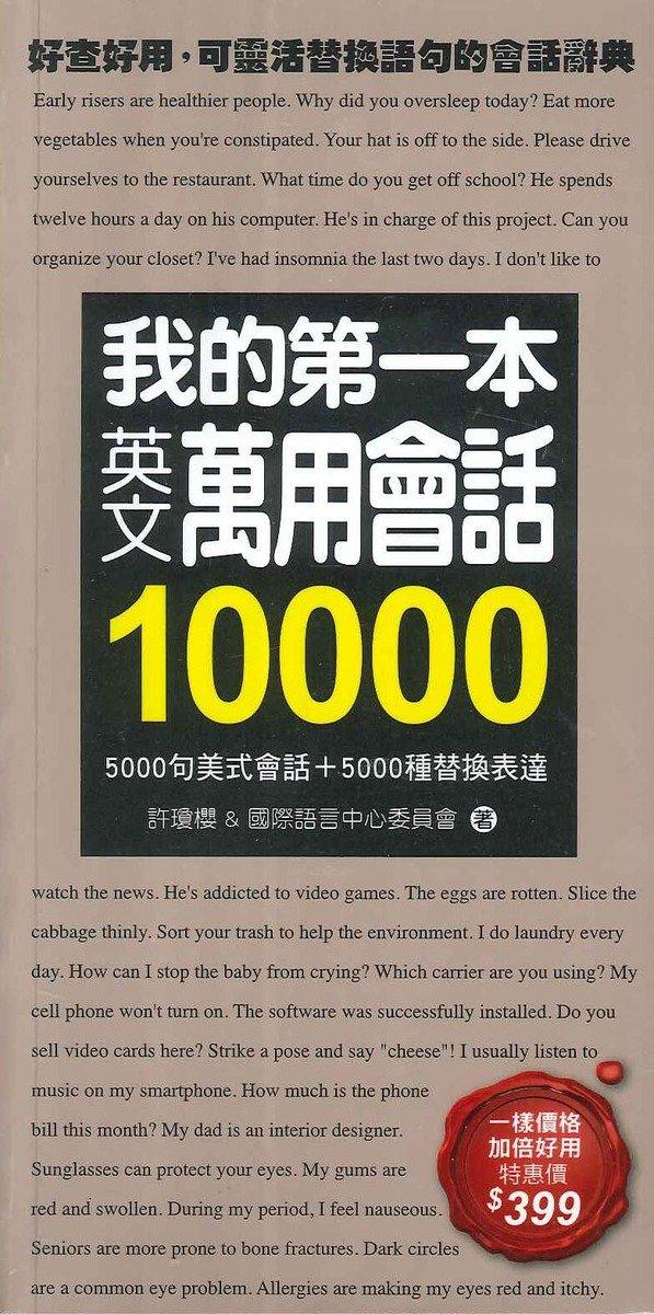 我的第一本英文萬用會話10000