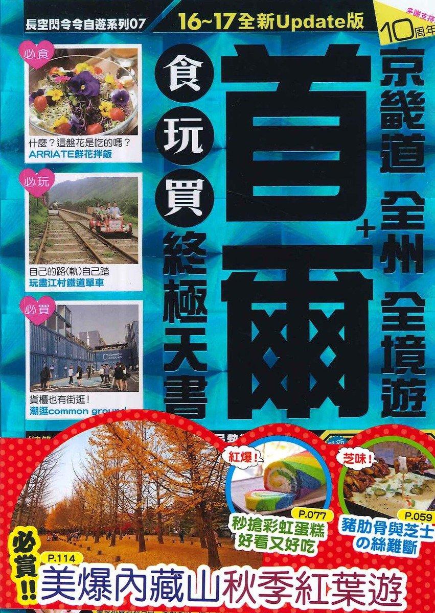 長空自遊系列007首爾+京畿道 全州 全境遊食極買極天書16-17全新Update版