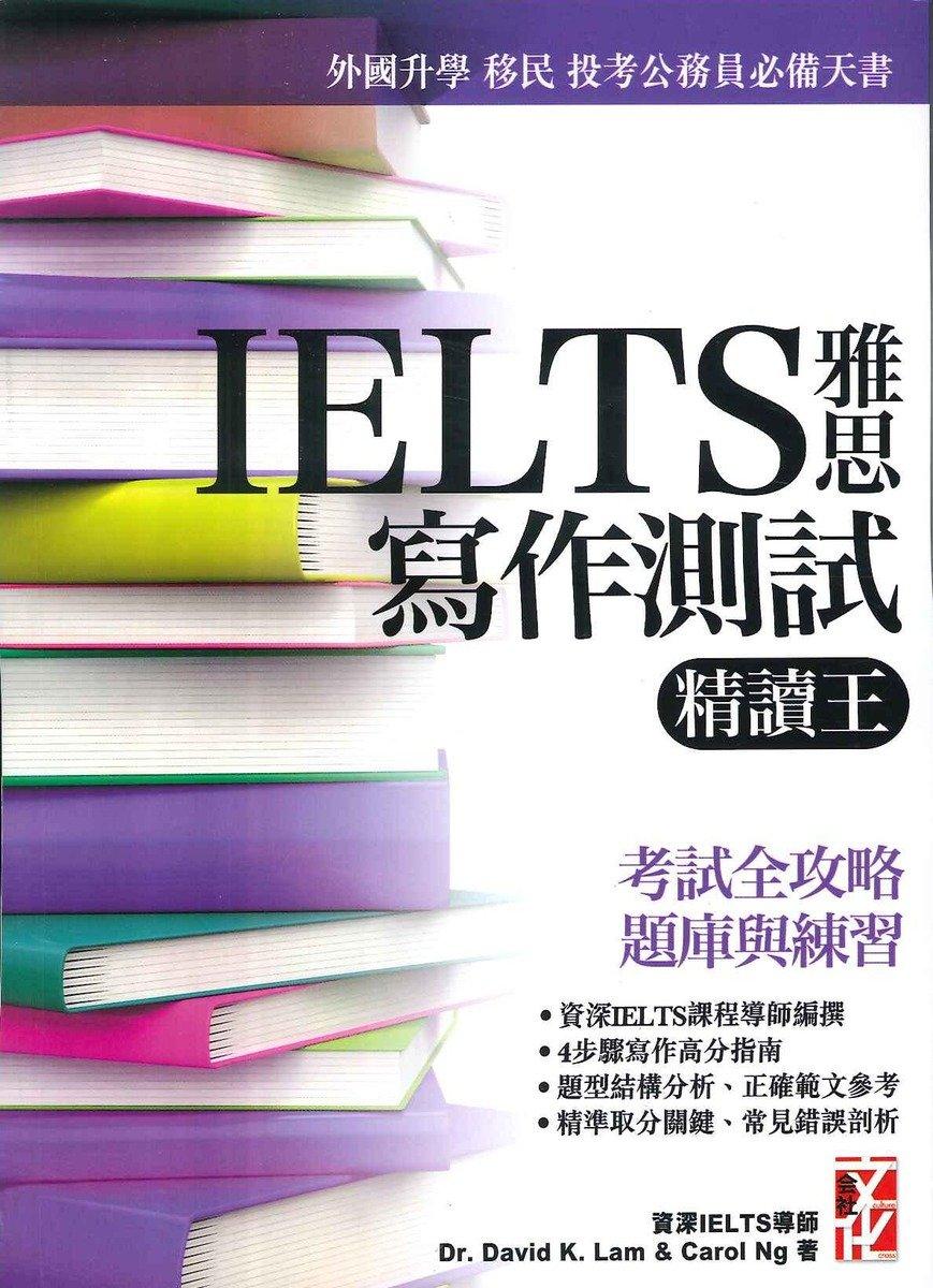 IELTS雅思寫作測試精讀王