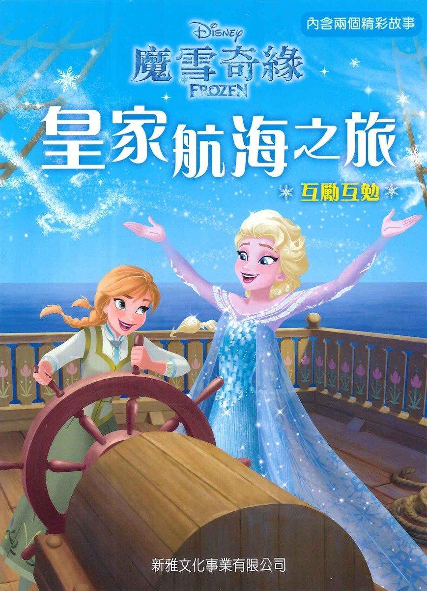 魔雪奇緣-皇家航海之旅