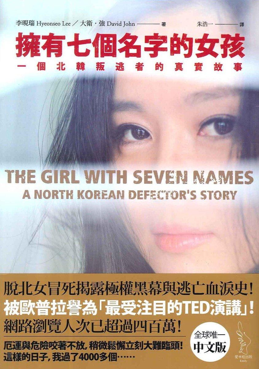 擁有七個名字的女孩