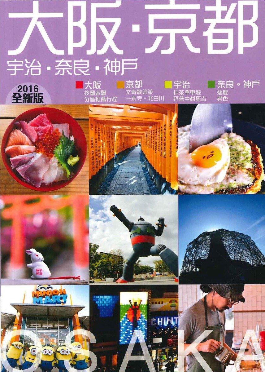 自遊行旅遊系列-大阪.京都