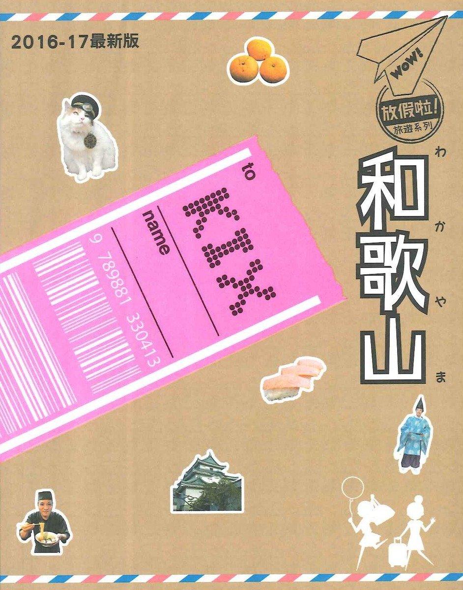 和歌山(2016-17最新版)