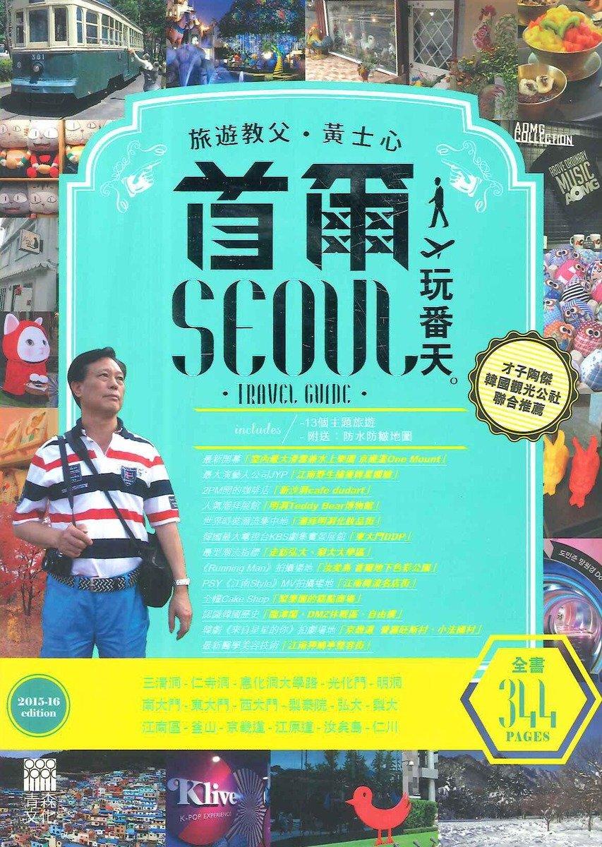 首爾玩番天2015-16