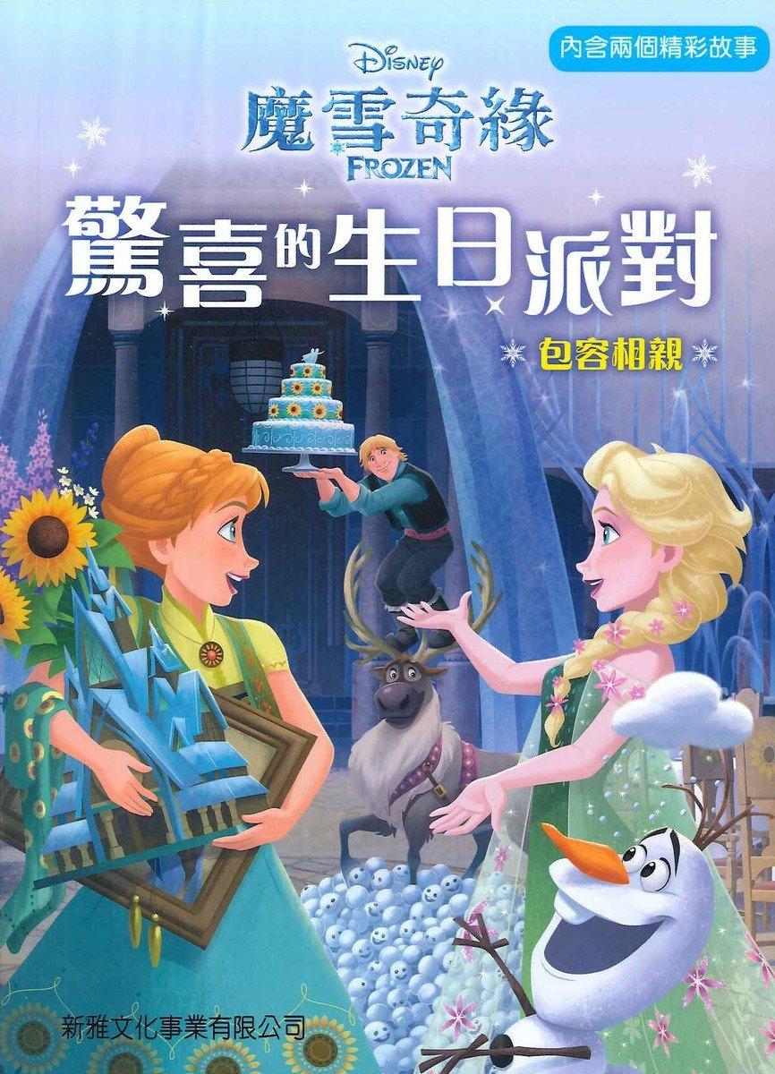 魔雪奇緣-驚喜的生日派對