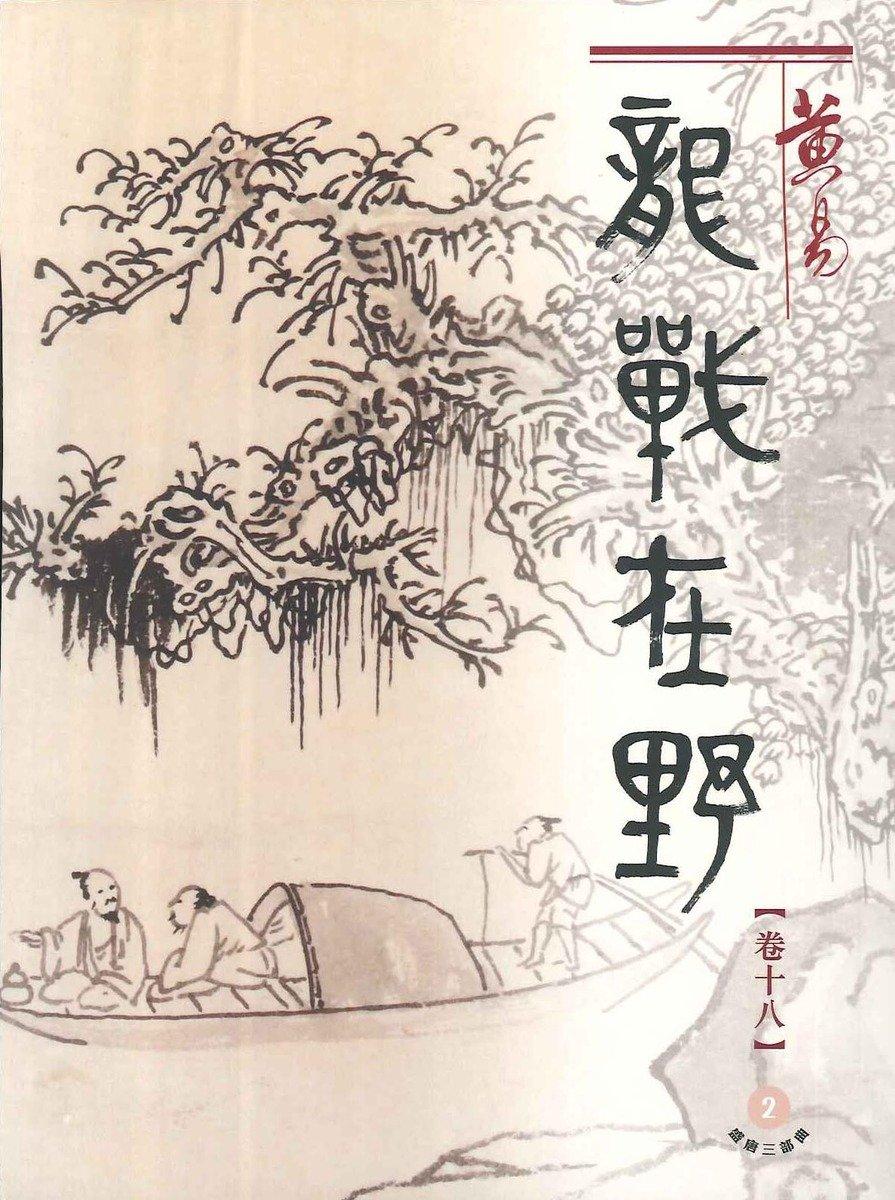 龍戰在野(卷十八)