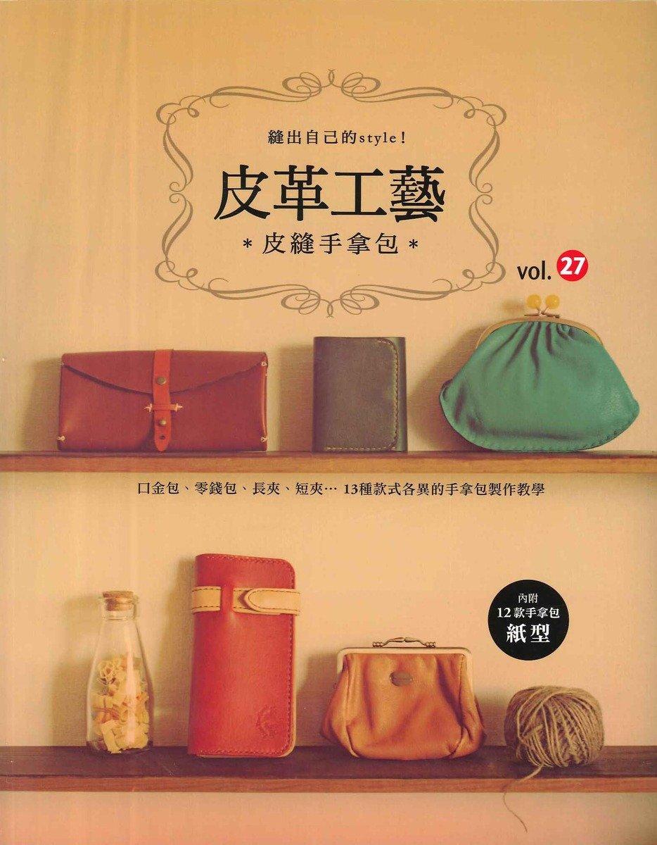 皮革工藝VOL.27皮縫手拿包