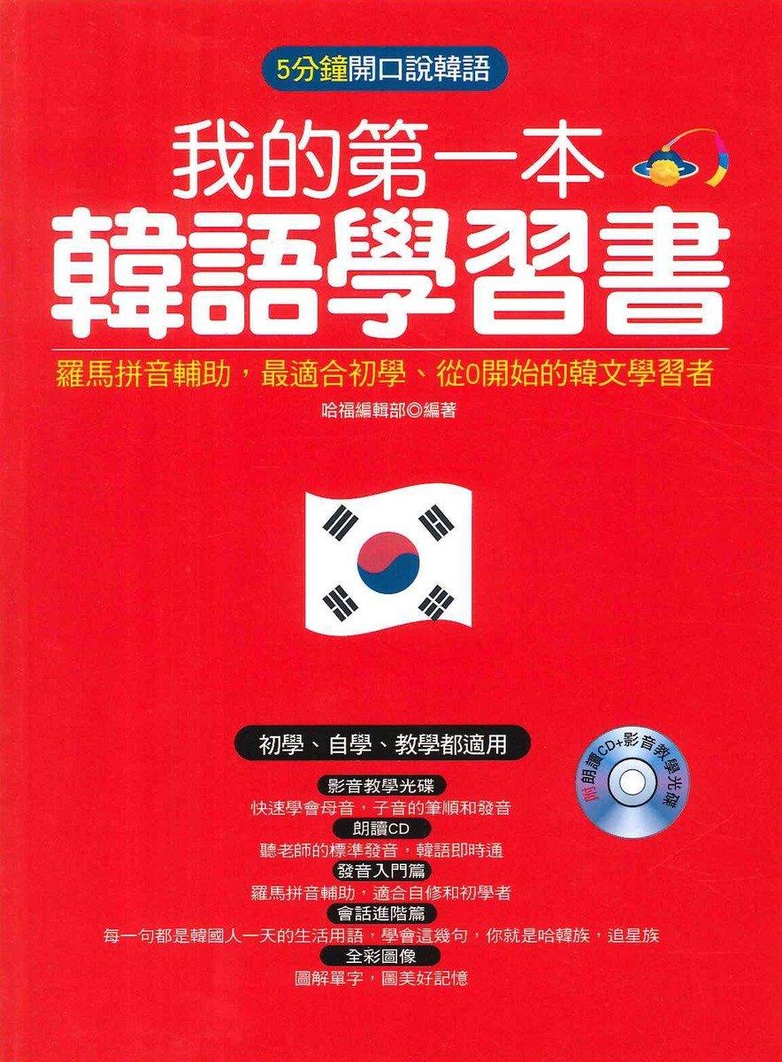 我的第一本韓語學習書