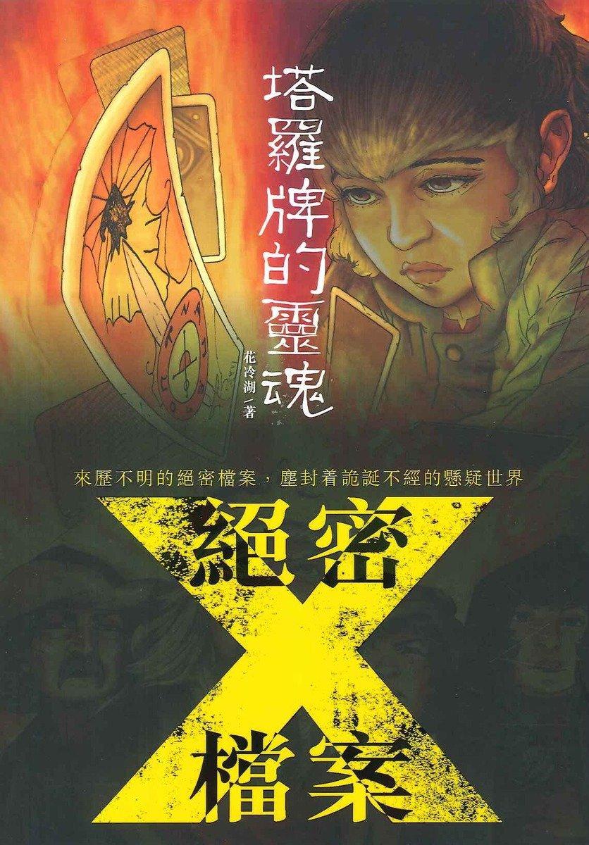絕密X檔案-塔羅牌的靈魂