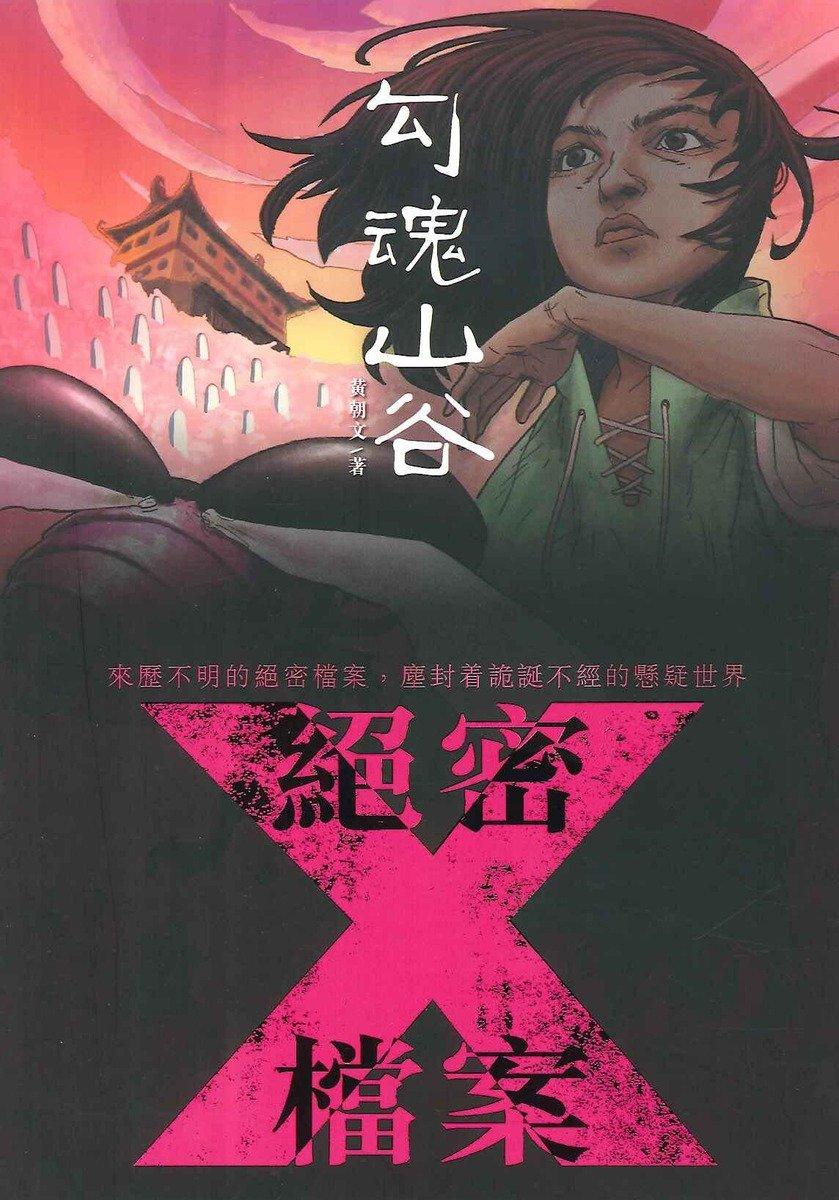 絕密X檔案-勾魂山谷