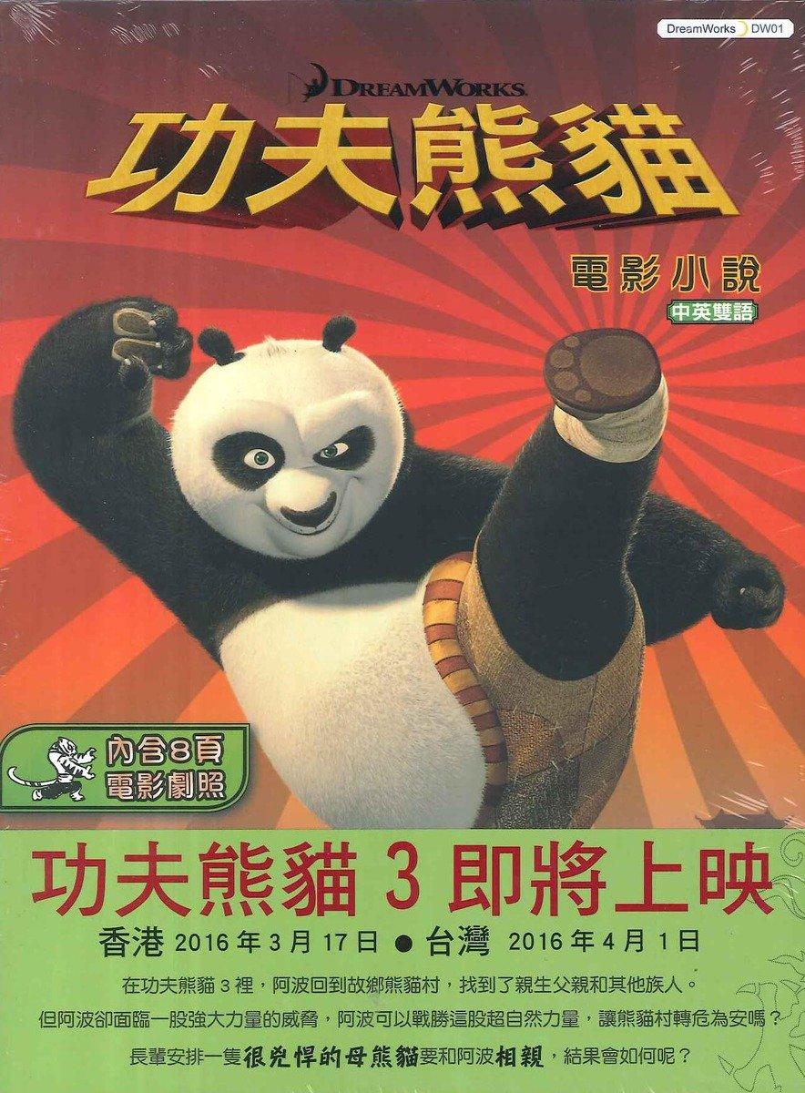 功夫熊貓(電影小說)