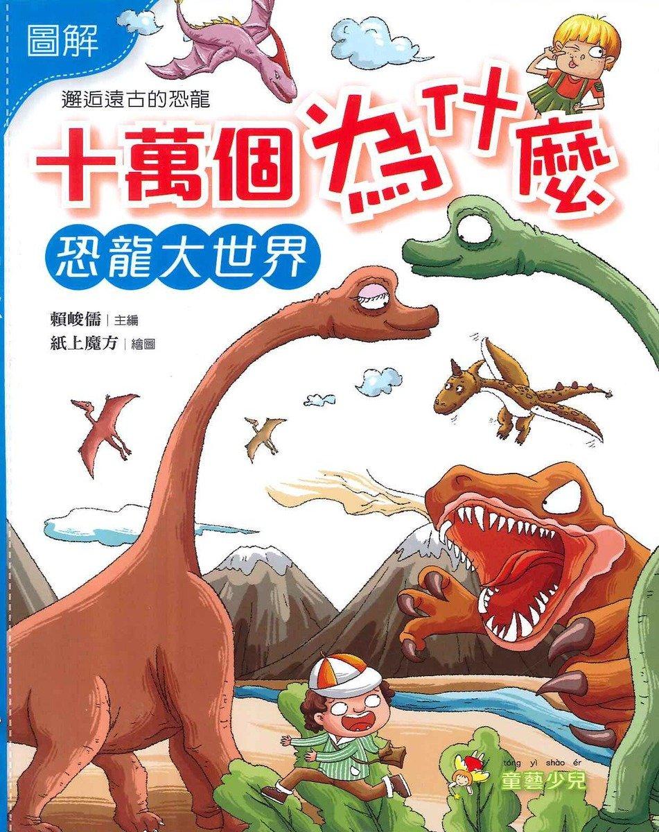 圖解十萬個為什麼-恐龍大世界