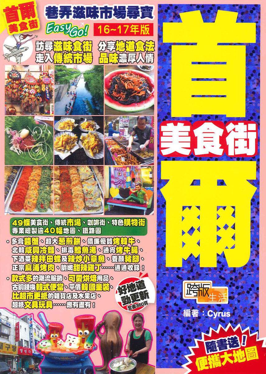 巷弄滋味市場尋寶Easy Go!-首爾美食街16-17年版