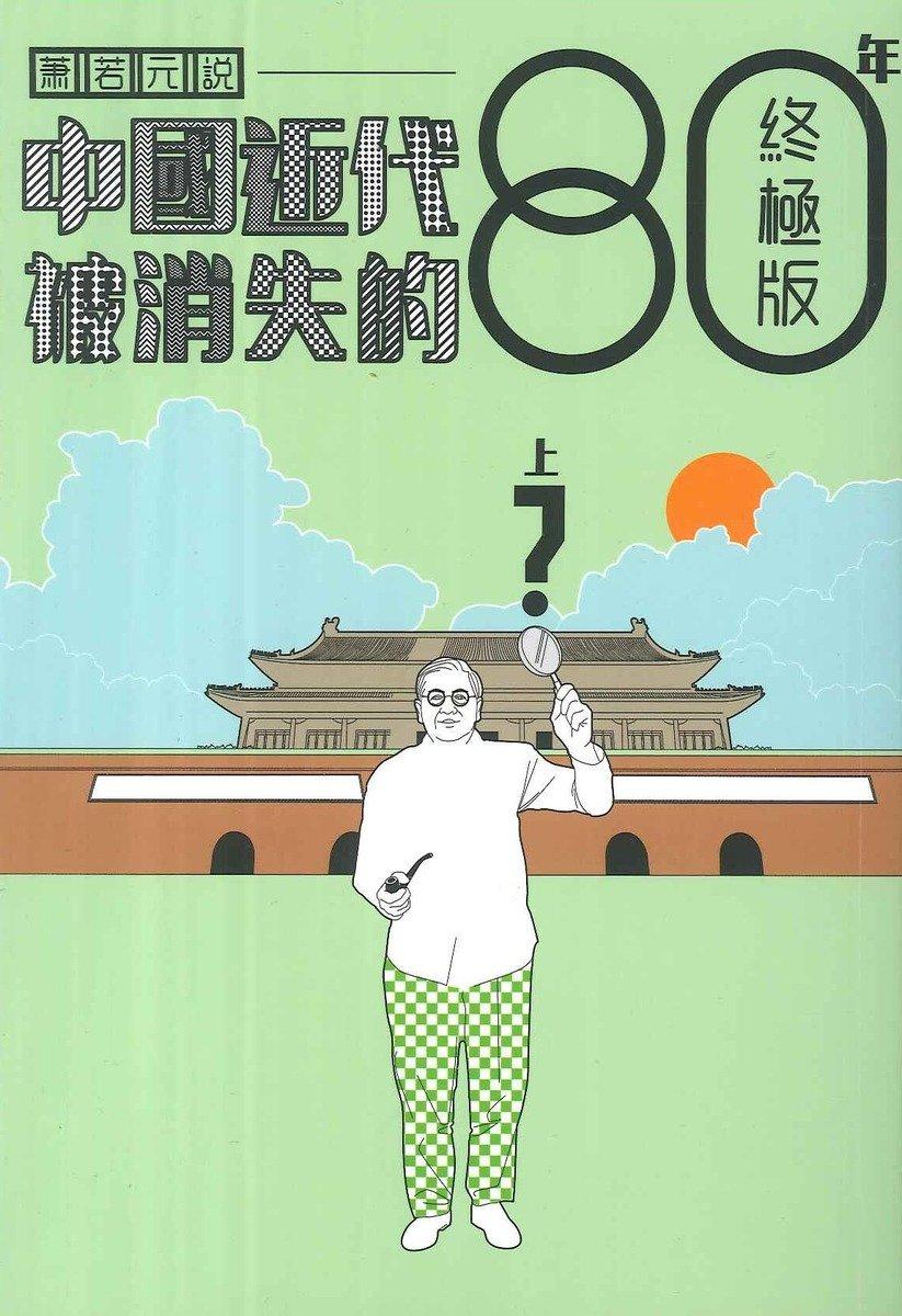 中國近代被消失的80年終極版(上)