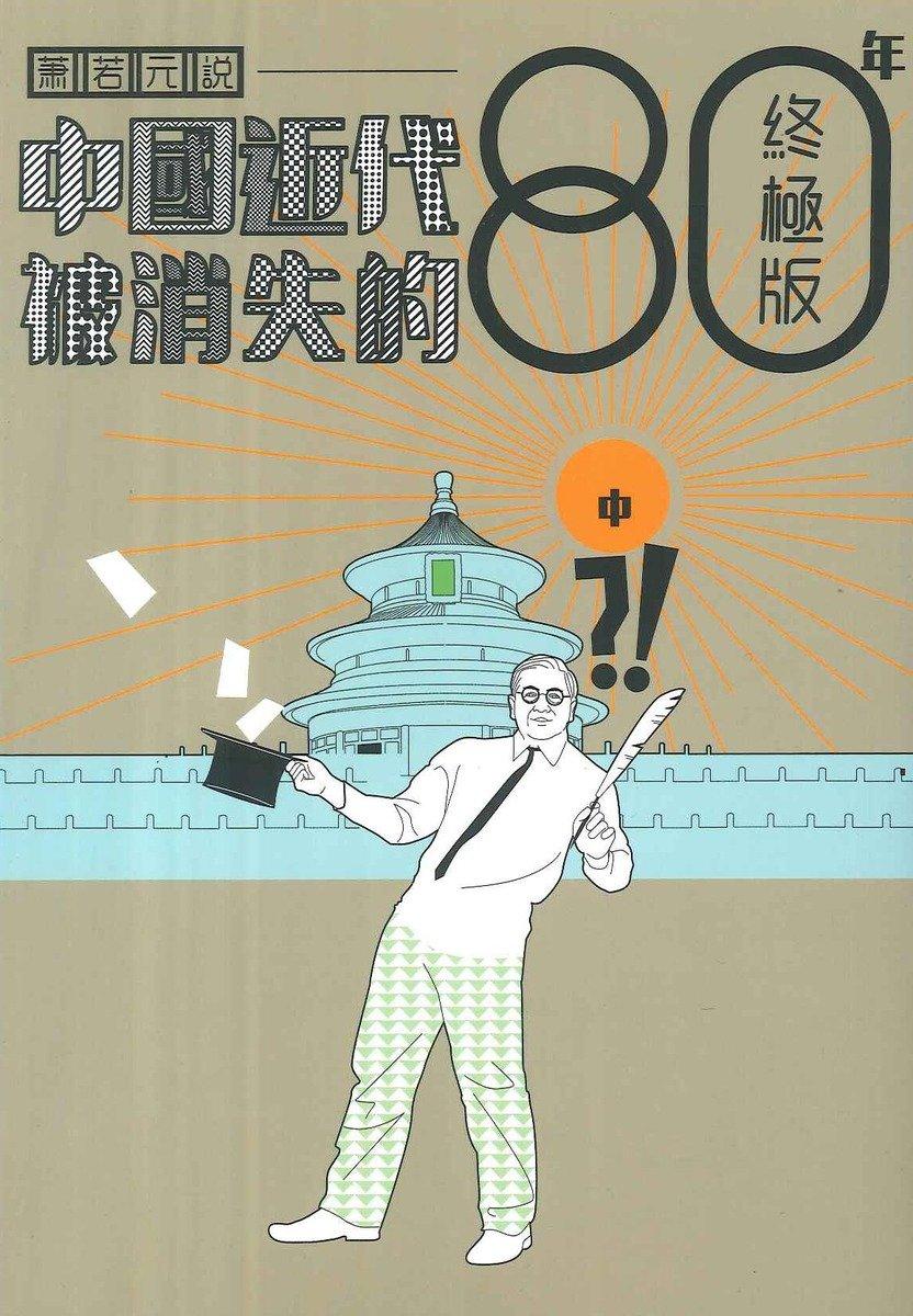 中國近代被消失的80年終極版(中)
