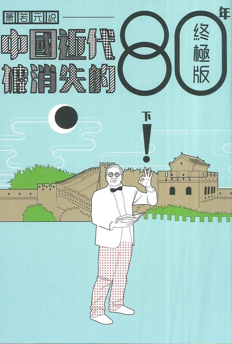 中國近代被消失的80年終極版(下)