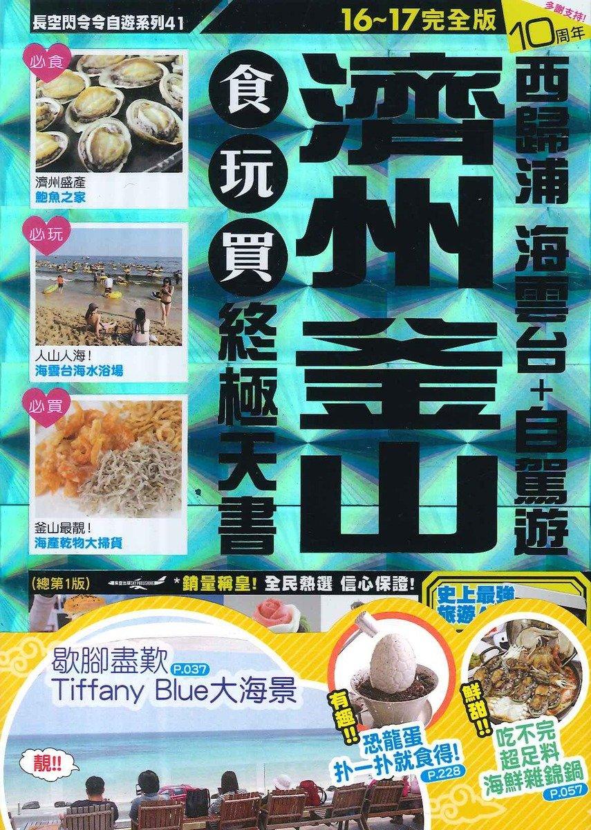 濟州 釜山 西歸浦 海雲台+自駕遊食玩買終極天書16-17完全版