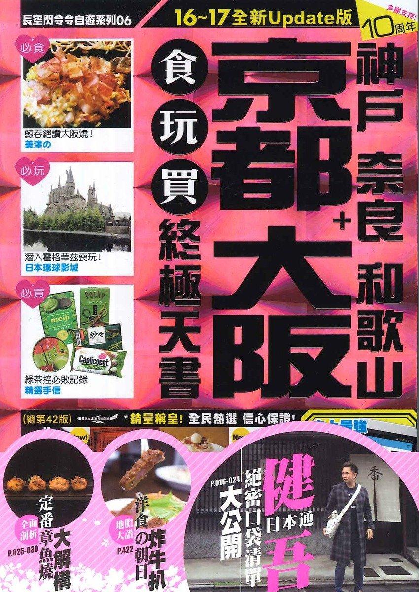 京都 大阪+神戶 奈良 和歌山食玩買終極天書16-17全新Update版