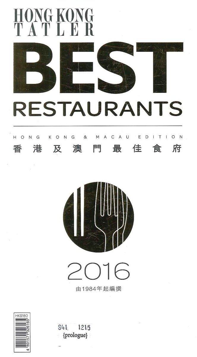 香港及澳門最佳食府2016