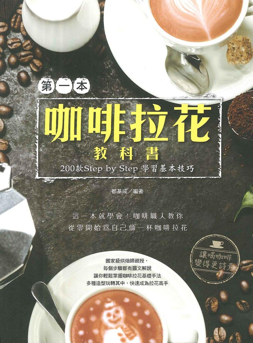 第一本咖啡拉花教科書