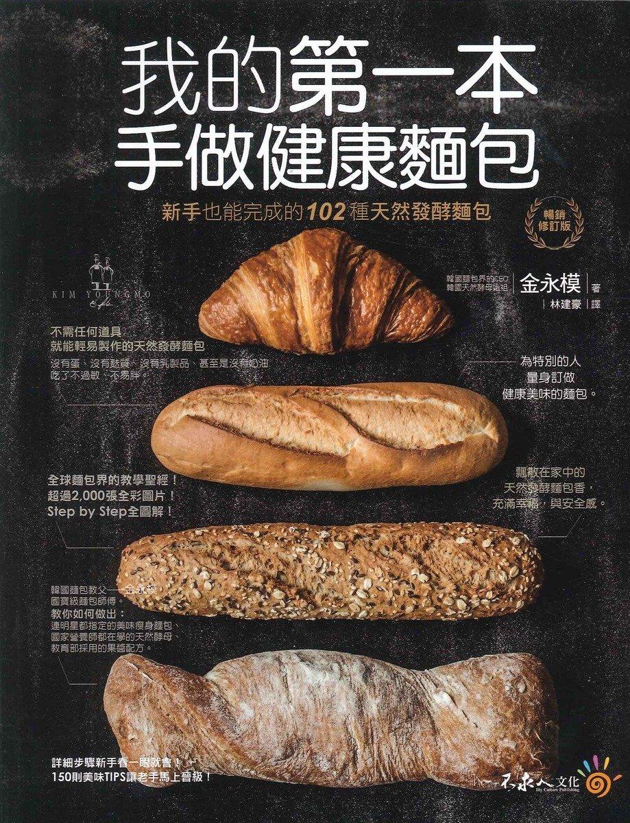 我的第一本手做健康麵包