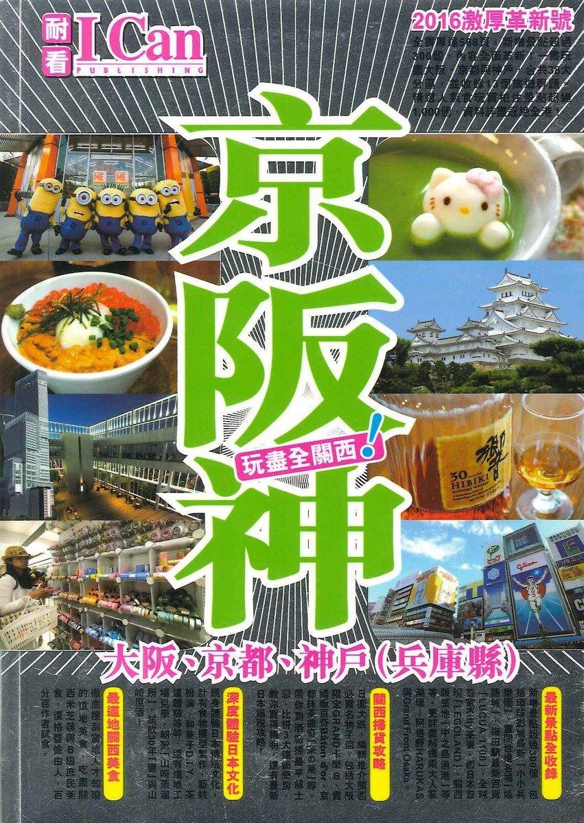 I CAN 旅遊系列10京阪神玩盡全關西!(2016激厚革新號)