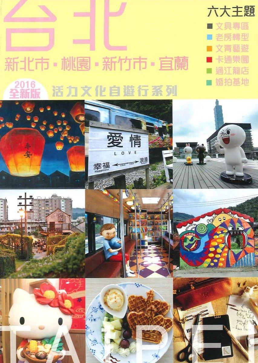 自遊行旅遊-台北2016全新版