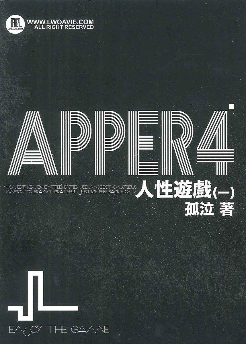 APPER04 人性遊戲(一)