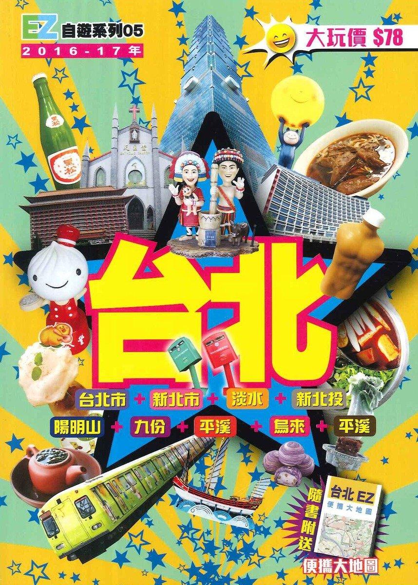 EZ自遊系列-台北
