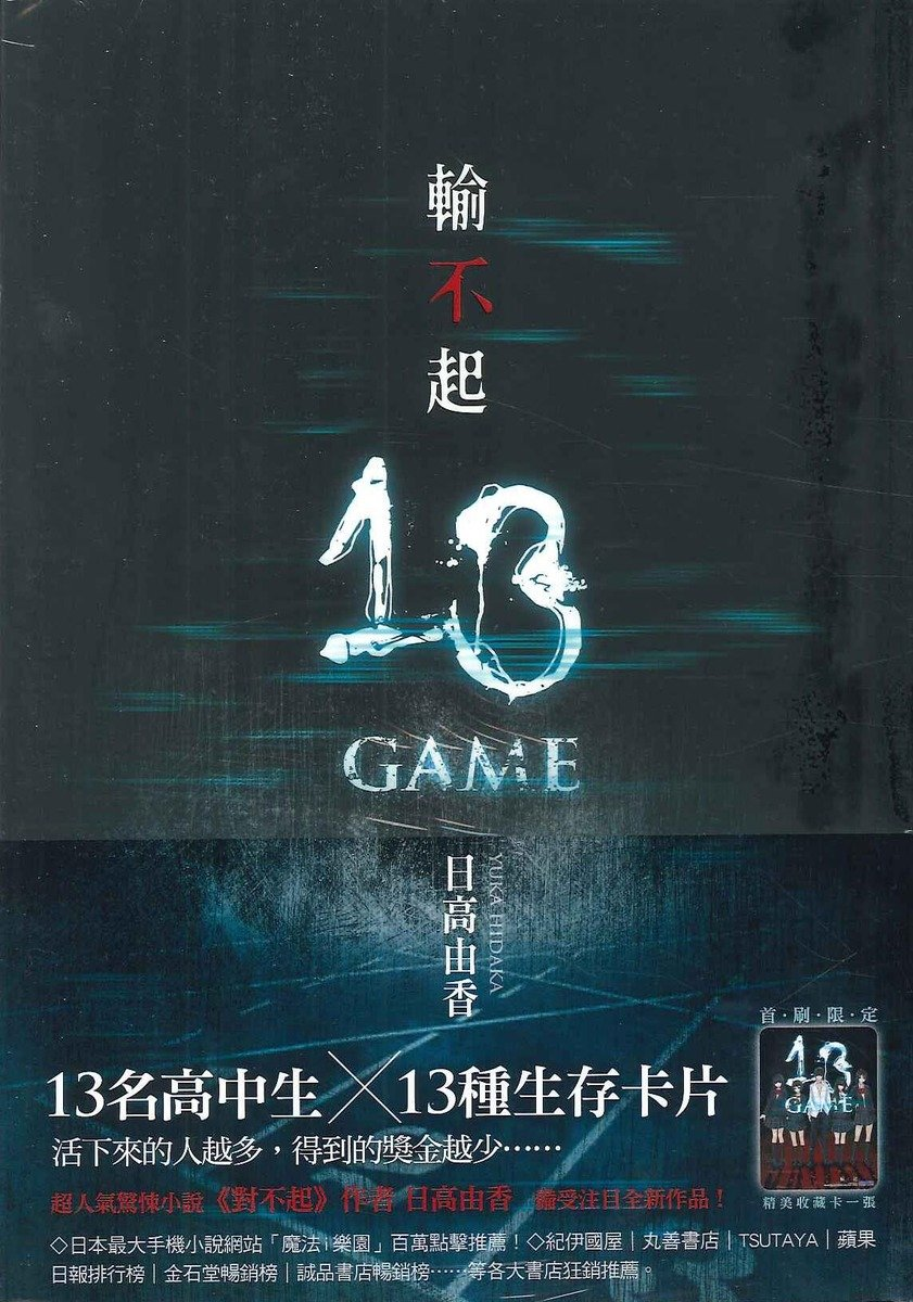 輸不起13 GAME