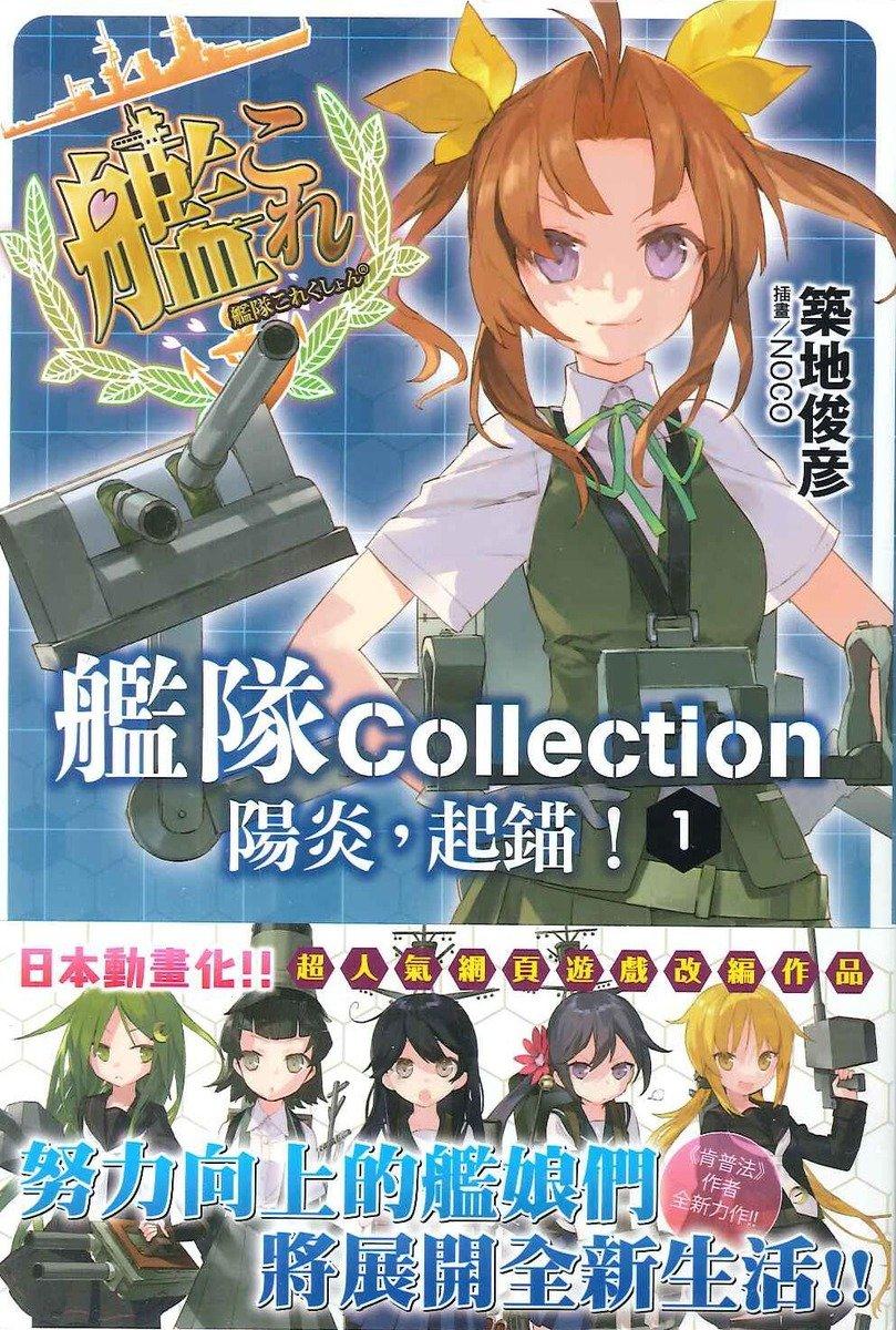 艦隊Collection陽炎,起錨!1
