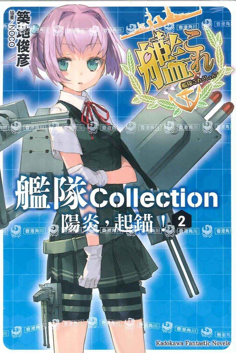 艦隊Collection陽炎,起錨!2