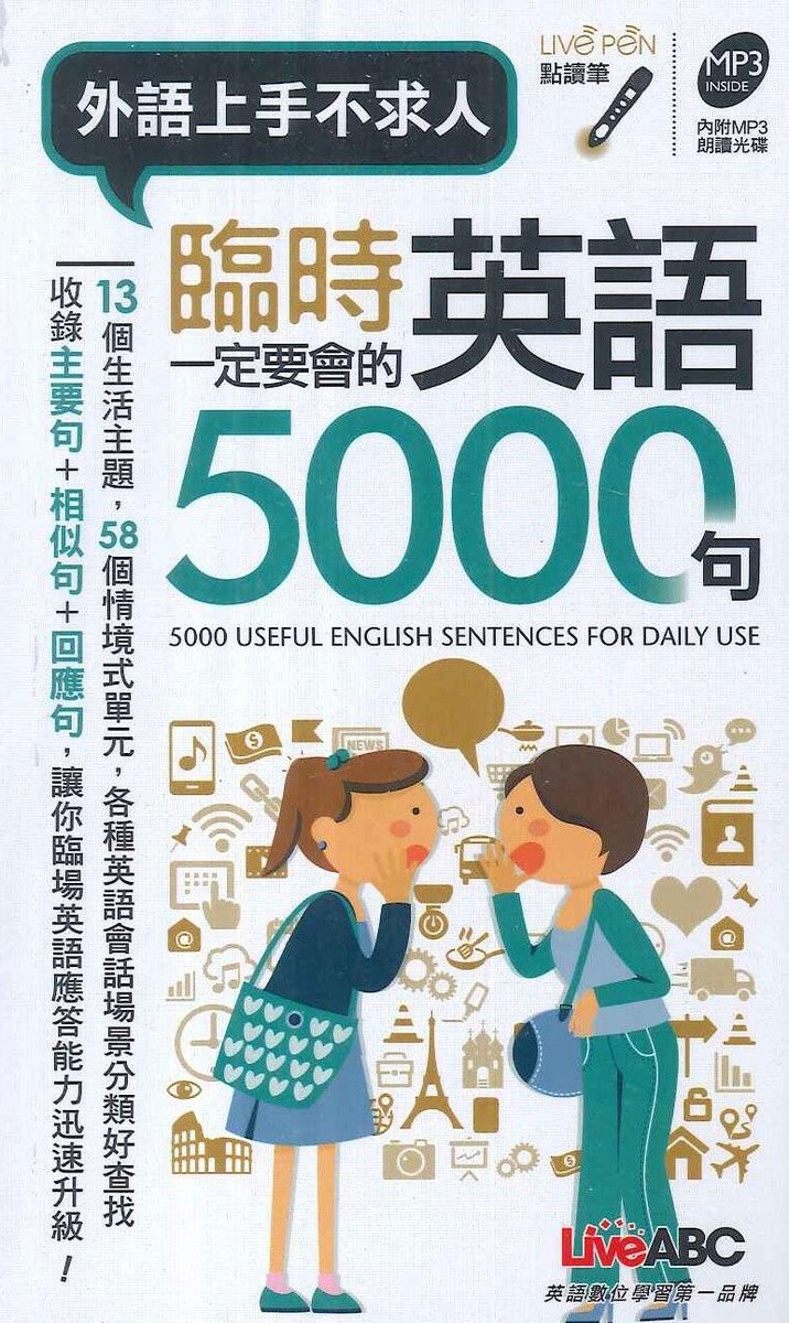 臨時一定要會的英語5000句