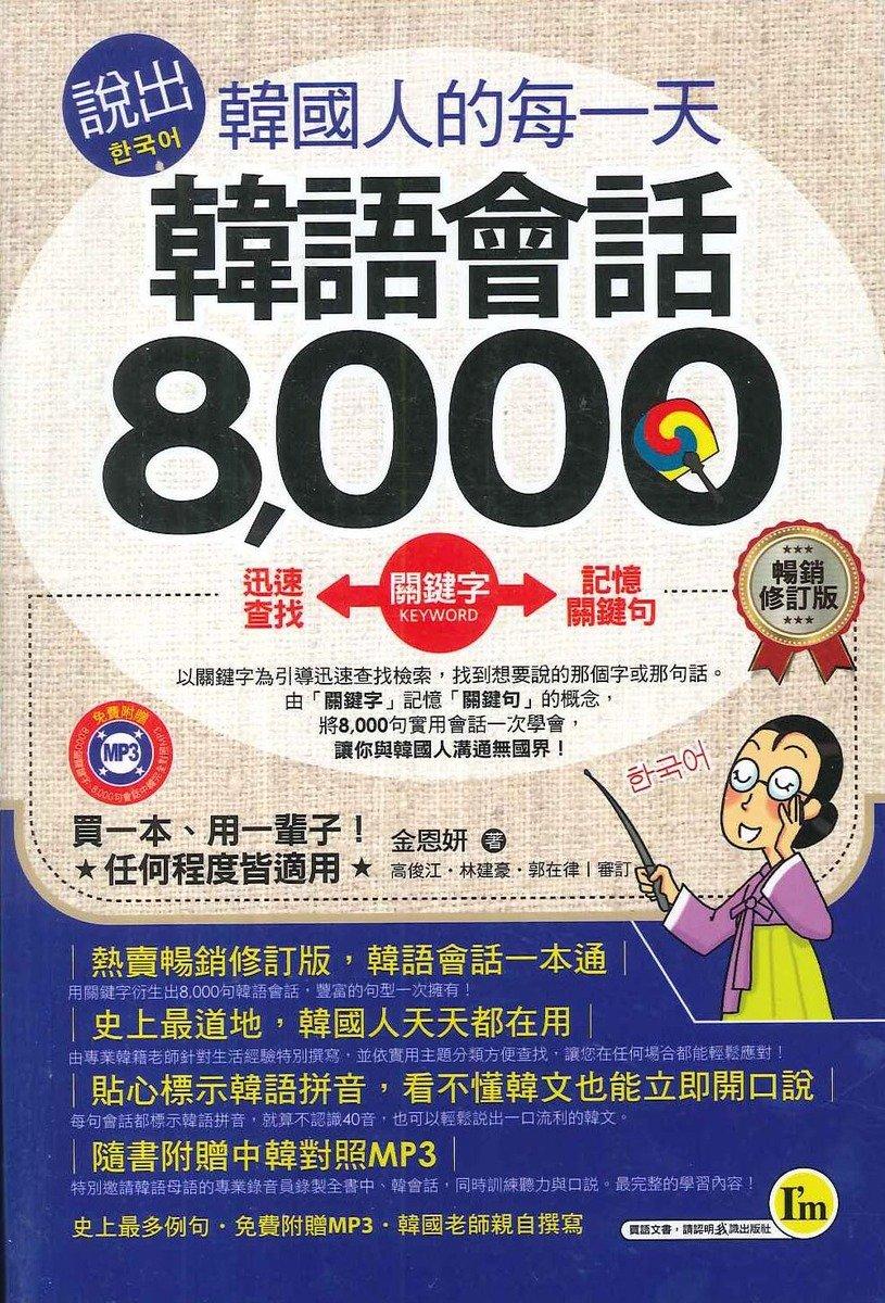說出韓國人的每一天韓語會話8,000