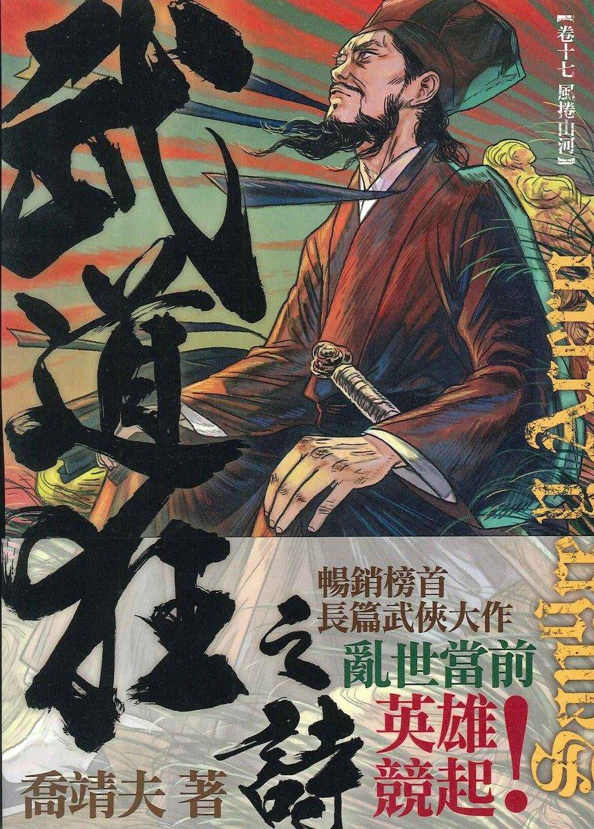 武道狂之詩17出風捲山河