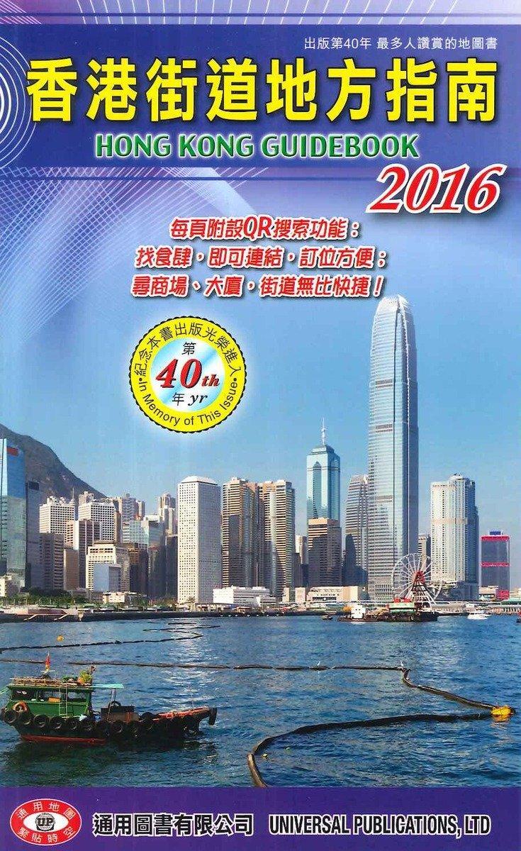 香港街道地方指南2016