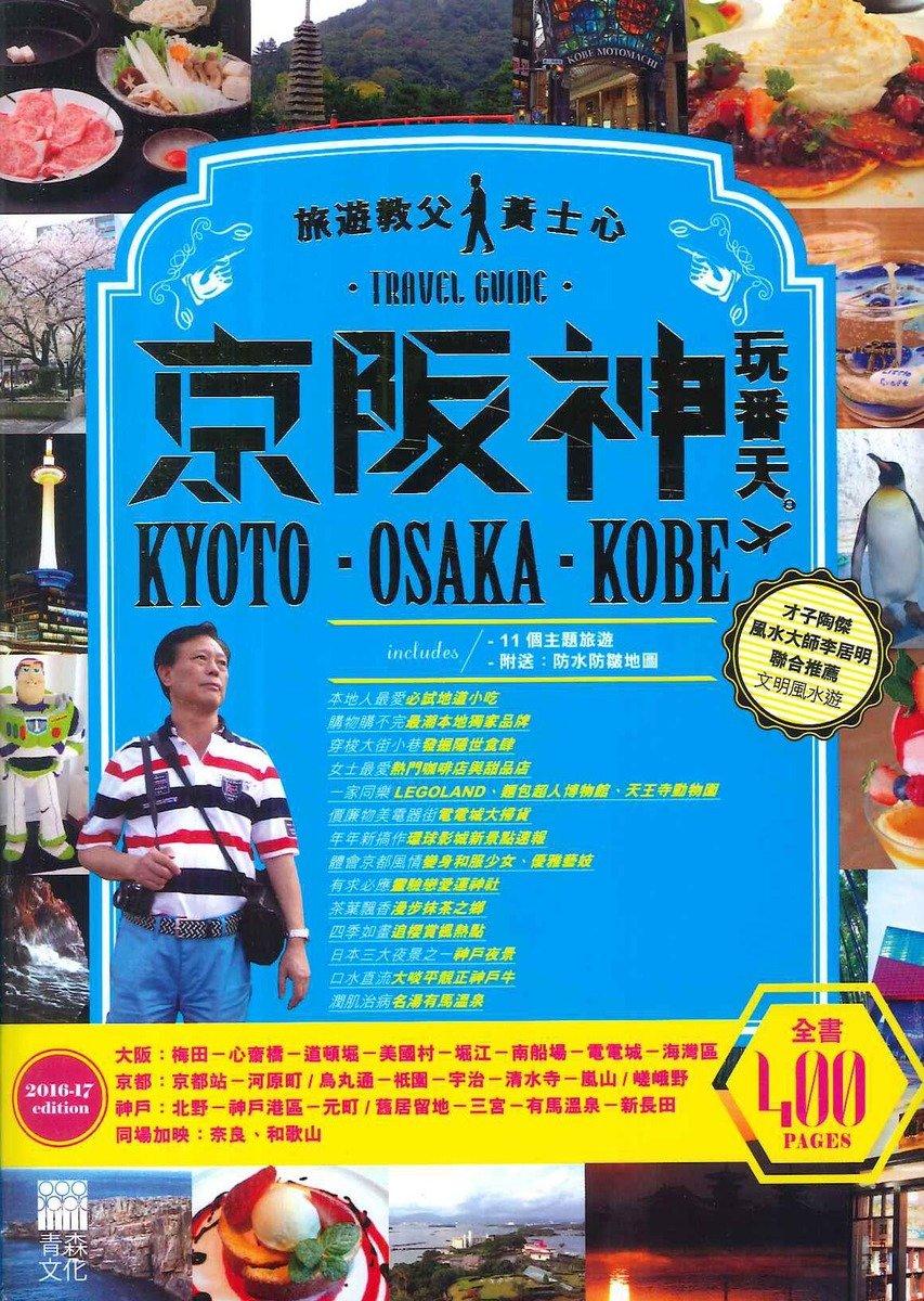 京阪神玩番天2016-17