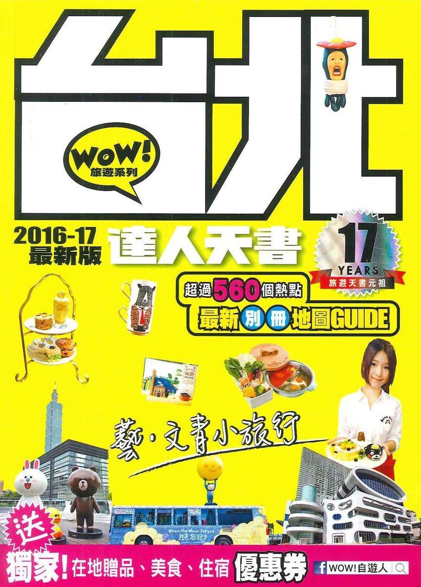 台北達人天書2016-17最新版
