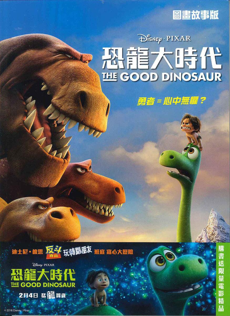 恐龍大時代圖畫故事版