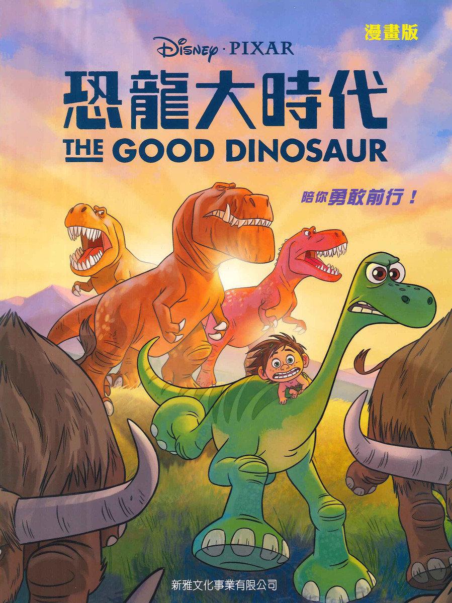 恐龍大時代漫畫版