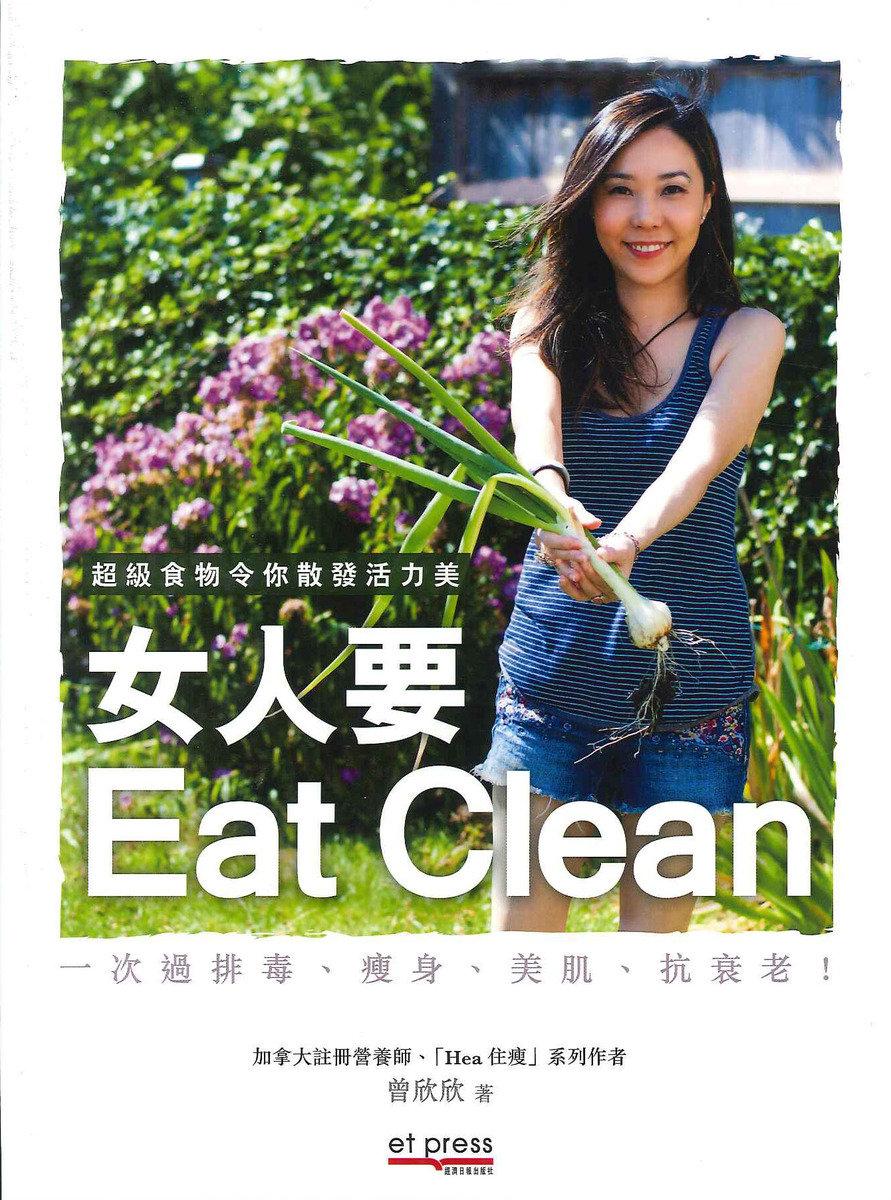 女人要Eat Clean超級食物令你散發活力美