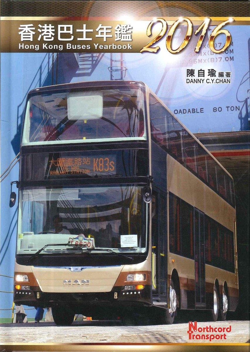 香港巴士年鑑2016