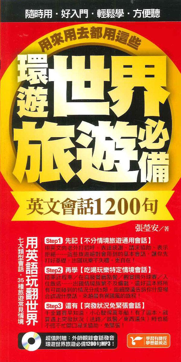 環遊世界旅遊必備英文會話1200句
