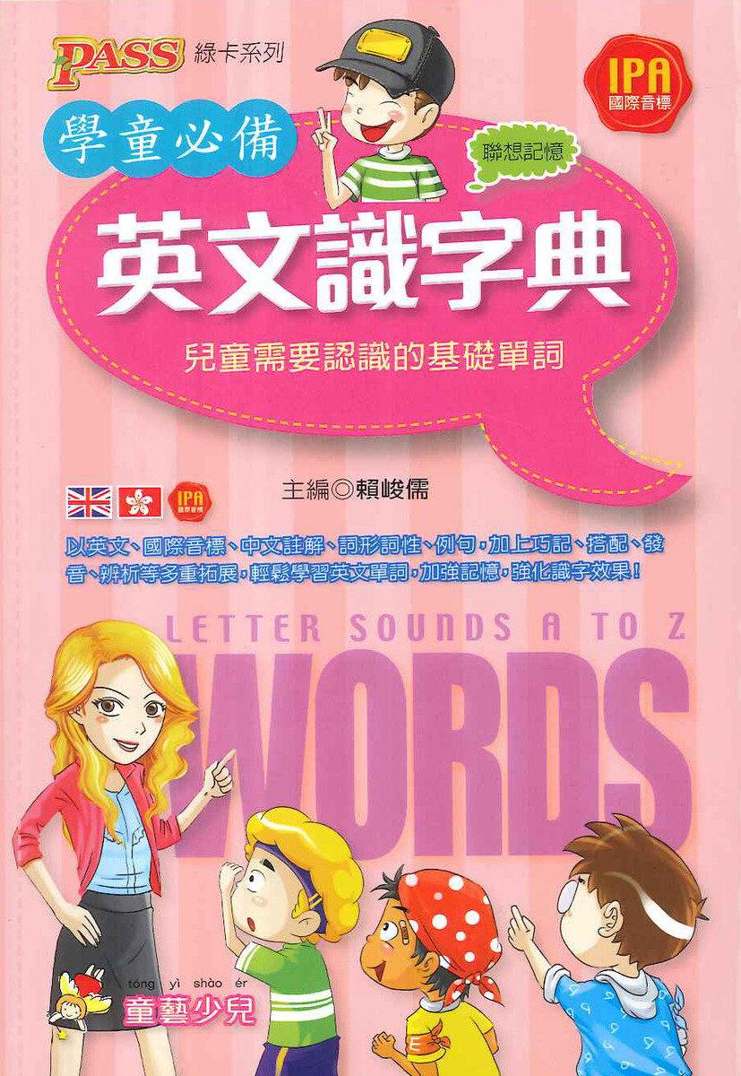 學童必備英文識字典